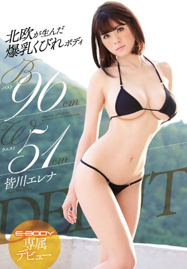 EBOD-562 E-BODY Exclusive Debut Nordic Gave Birth Breasts Constricted Body B96cmW51cm Minagawa Elena