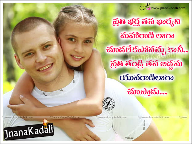 best telugu father loving quotes with hd wallpapers, nanna kavithalu in Telugu