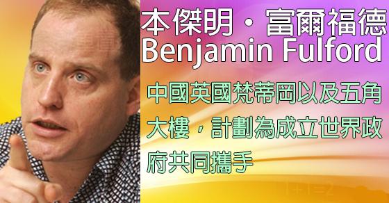 [揭密者][本傑明·富爾福德 Benjamin Fulford]2018年2月12日訊息:中國英國梵蒂岡以及五角大樓,計劃為成立世界政府共同攜手