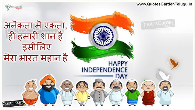 Independence day greetings quotes messages in hindi