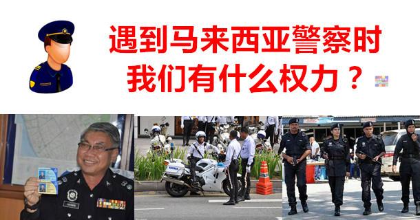 遇到馬來西亞警察時。我們有什么權利? - WINRAYLAND