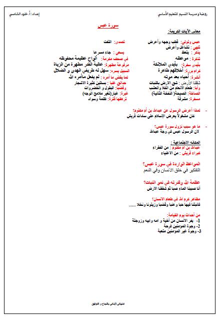 ملخص دروس التربية الاسلامية للصف الخامس