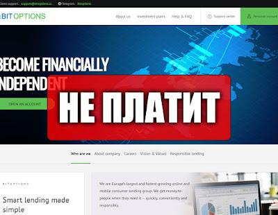 Скриншоты выплат с хайпа bitoptions.cc