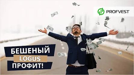 Logus – до 390% прибыли за 130 дней!