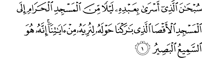 Surat Al Isra' Ayat 1