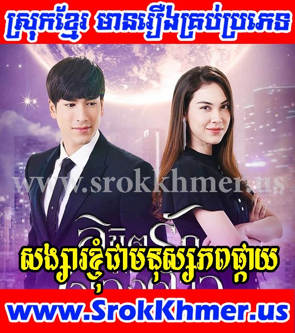 Khmer Movie - SONGSA KHNHOM CHEA MNUS PHOP PHKAY - Movie Khmer - Thai Drama