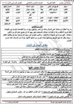 مذكرة لغة عربية شاملة كل النصوص للاستاذ حسن ابن عاصم 2018