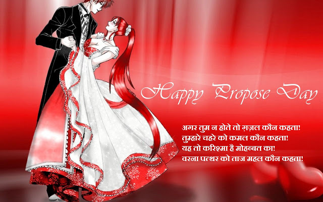 Propose Day Greeting Cards in Hindi