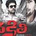 Suspense Thriller Movies in Telugu Watch Online