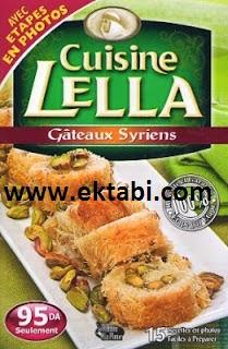 تحميل كتاب مطبخ لالة خاص  بحلويات سورية Cuisine Lella Gateaux Syriens