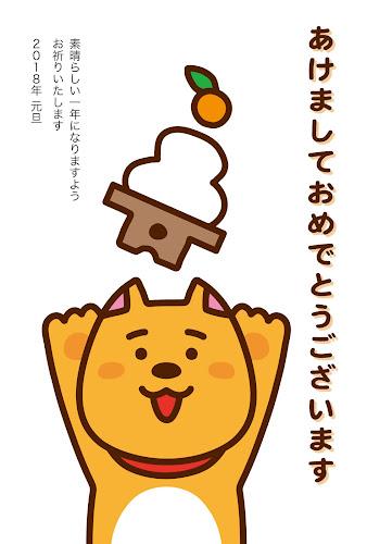 鏡餅を持ち上げる犬のイラスト年賀状(戌年)