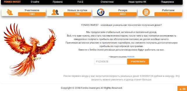 Мошеннический сайт feniks-invest.pro - какие отзывы, платит или лохотрон?
