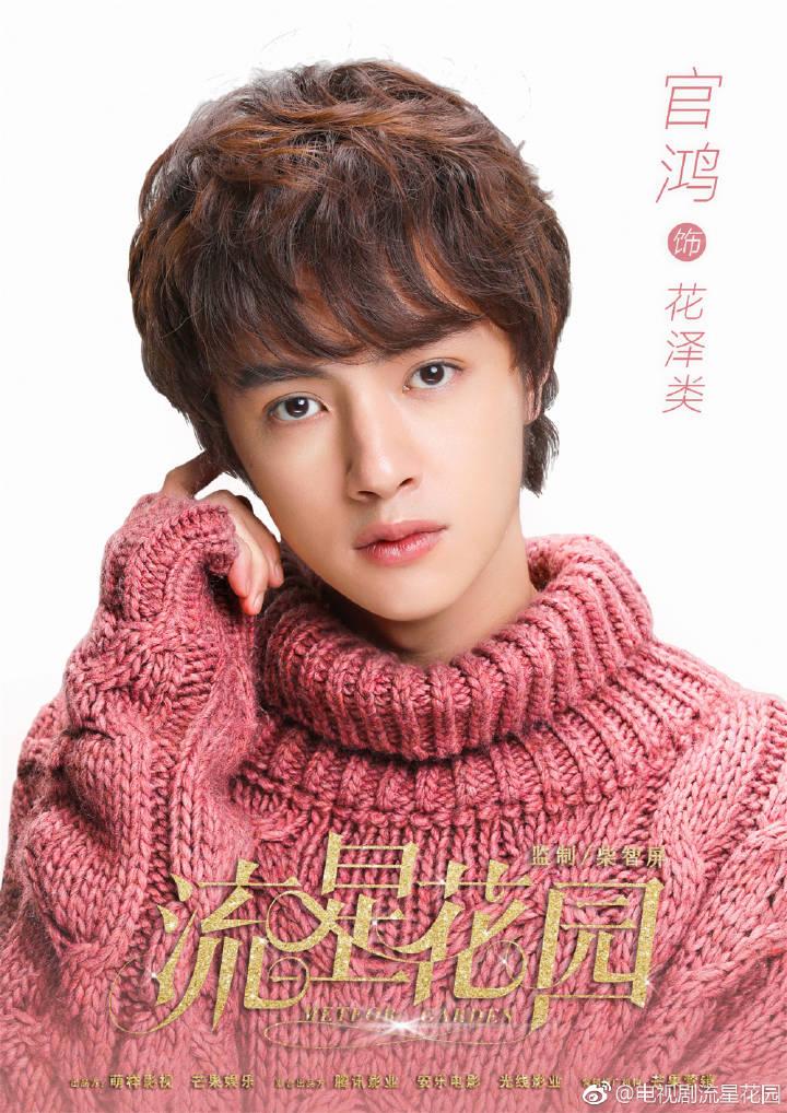 Cast Details C Drama Meteor Garden 2018 Clover Blossoms