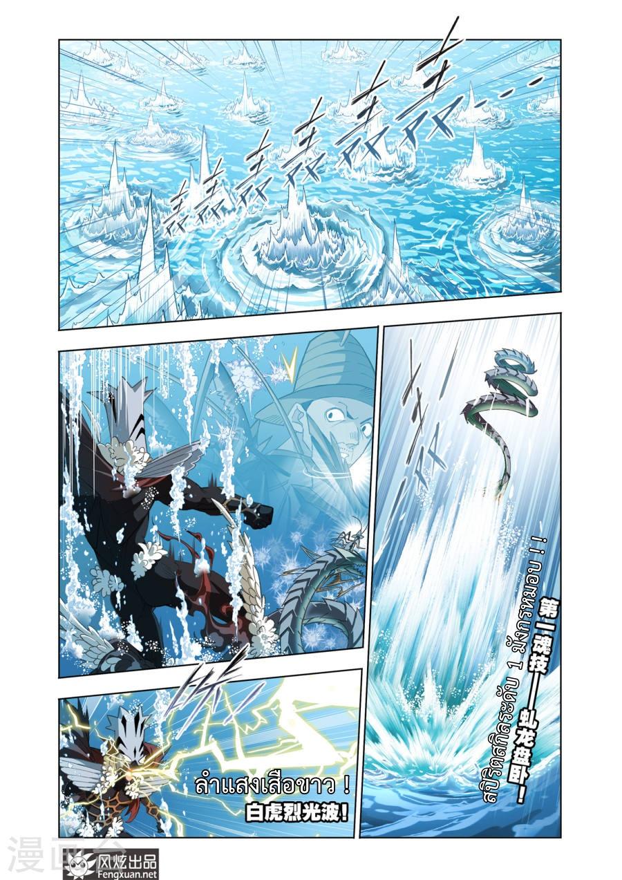 อ่านการ์ตูน Douluo Dalu 189 ภาพที่ 15