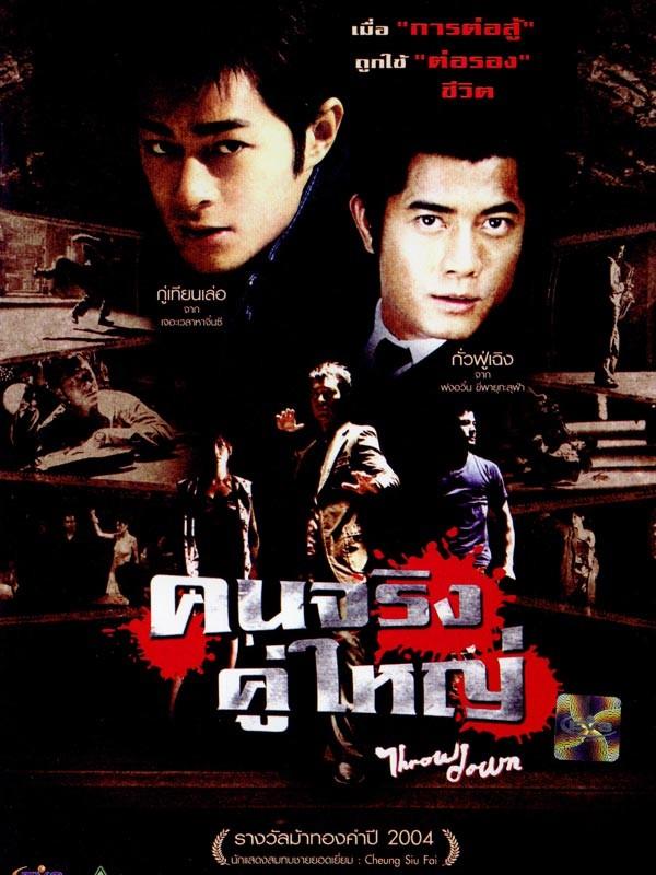 Throw Down ( 2004 ) คนจริง คู่ใหญ่