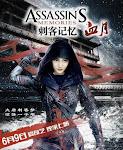 Ký Ức Sát Thủ - Assassin's Memories