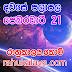 රාහු කාලය | ලග්න පලාපල 2020 | Rahu Kalaya 2020 |2020-02-21