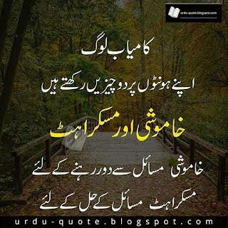 Sad Urdu Quotes 25