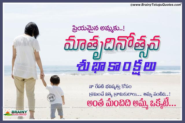 matru dinotsava subhakankshalu in Telugu, Telugu amma kavithalu, best Telugu mother wallpapers