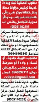 موقع عرب بريك وظائف وسيط الرياض