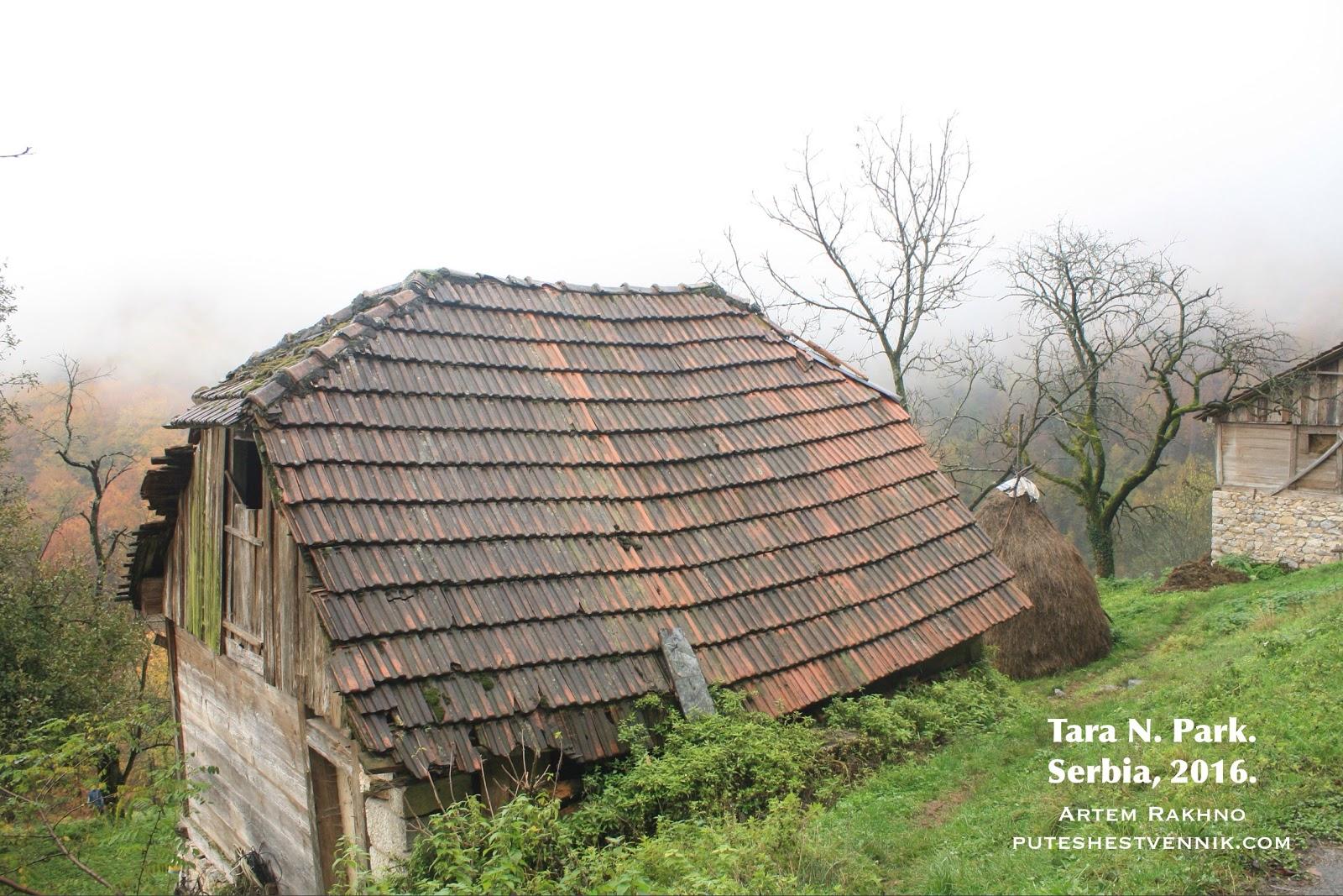 Крыша сербского дома