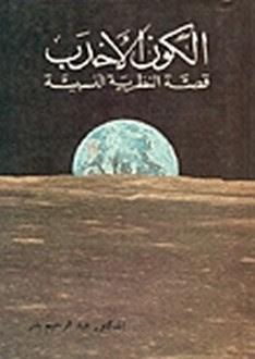 تحميل كتاب الكون الاحدب عبدالرحيم بدر pdf