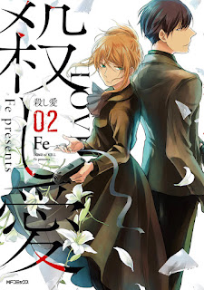 [Manga] 殺し愛 第01 02巻 [Koroshi Ai Vol 01 02], manga, download, free