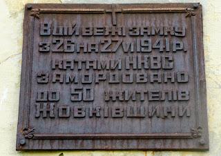 Жовква. Замок. Меморіальна дошка в пам'ять жертв НКВС