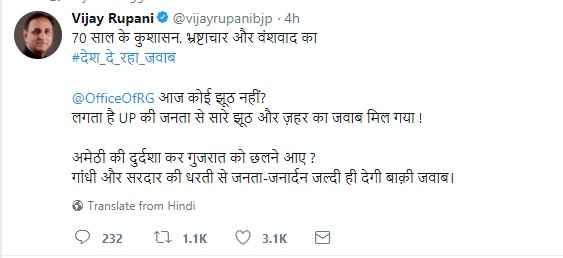 vijay-rupani-make-fun-of-rahul-gandhi-amethi-defeat