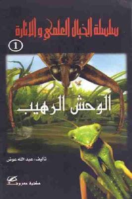 الوحش الرهيب pdf