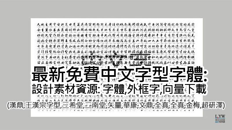 最新免費中文字型字體下載設計素材資源: 包含字體設計,外框字,向量,漢鼎,王漢宗字型,三希堂法帖,二南堂法帖,矢量,華康,文鼎,全真,全真,金梅,超研澤,中國書法1