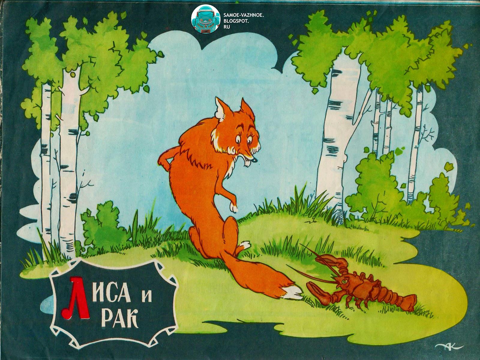 Сказка лиса и рак в картинках