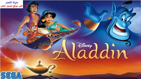 تحميل لعبة علاء الدين aladdin للكمبيوتر والموبايل الاندرويد برابط مباشر