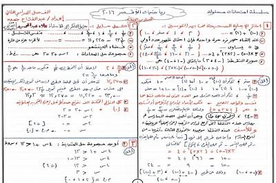 بالاجابات مجموعة اختبارات في الرياضيات للصف السادس الابتدائي الترم الثاني