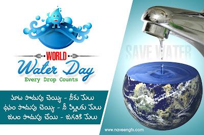 save-water-slogans-poster-in-telugu-langauge-on-world-water-day