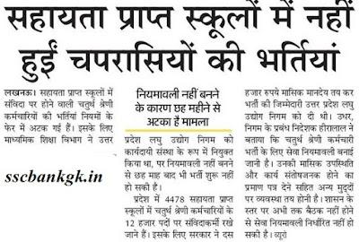 UP Peon Recruitment 2018 Chaprasi Bharti 2600 Vacancy