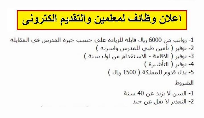 """اعلان وظائف المملكة العربية السعودية """" معلمين لجميع التخصصات """" برواتب 6000 ريال وتأمينات وبدلات والتقديم الكترونى"""