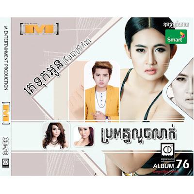 M CD Vol 76