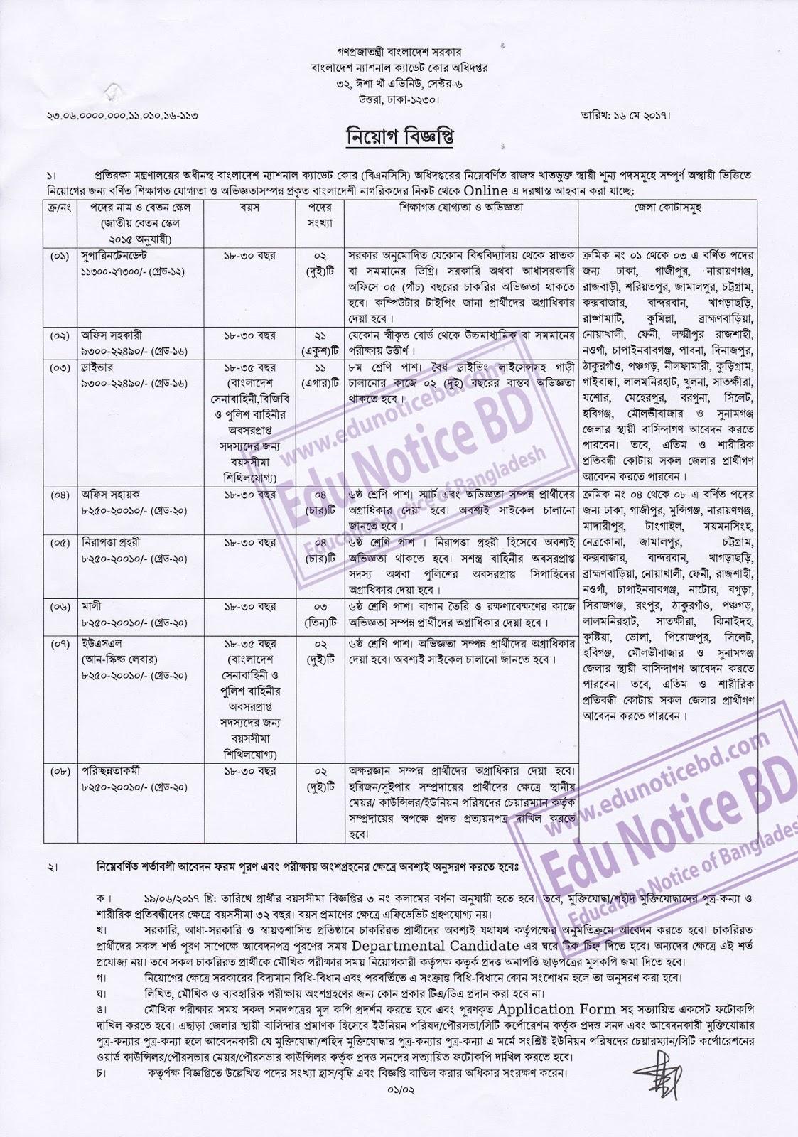 Bangladesh National Cadet Corps (BNCC) Job Circular 2017 – www.bncc.gov.bd - by www.edunoticebd.com