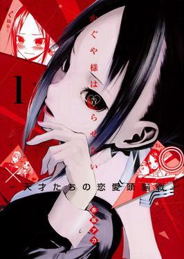 Sinopsis Kaguya-sama Love is War