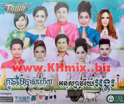 Town CD Vol 133 | Khmer New Song 2018