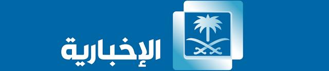 مشاهدة القناة الاخبارية السعودية HD بث مباشر اون لاين اليوم الأن