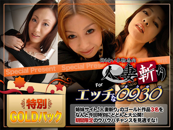 UNCENSORED C0930 ki170204 人妻斬り ゴールドパック gold pack, AV uncensored