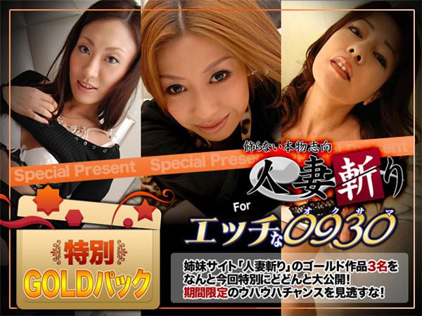 UNCENSORED C0930 ki170204 人妻斬り ゴールドパック gold pack, AV uncensored