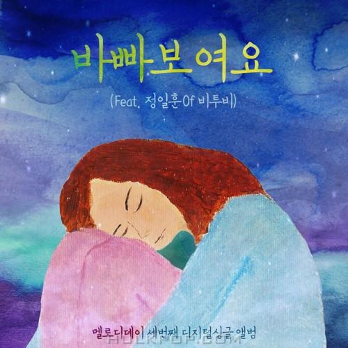 MelodyDay –  You Seem Busy (Feat. Jung Il Hoon Of BTOB) – Single