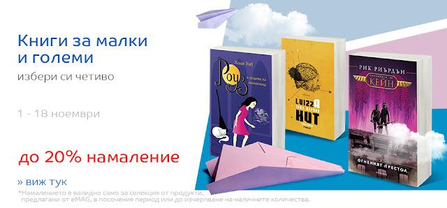 Книги за малки и големи с отстъпка до -20%
