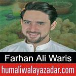https://manqabat.humaliwalayazadar.com/2019/02/farhan-ali-waris-manqabat-2019.html