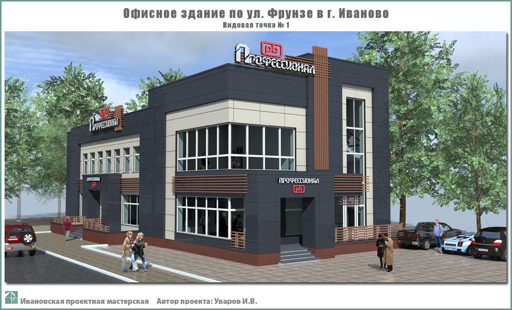Проект офисного здания по ул. Фрунзе г. Иваново. Архитектурные решения - Видовая точка 1