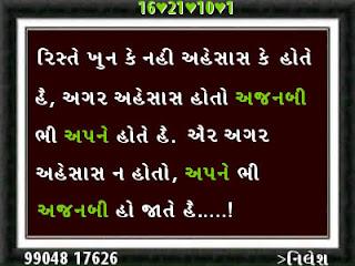 Riste khun ke nahi ahesash ke hote hai gujaratigam _sad shayari_hindi sad shayari