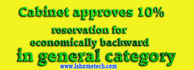 new reservation bill for general category